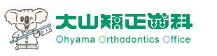 大山矯正歯科タイトルロゴ